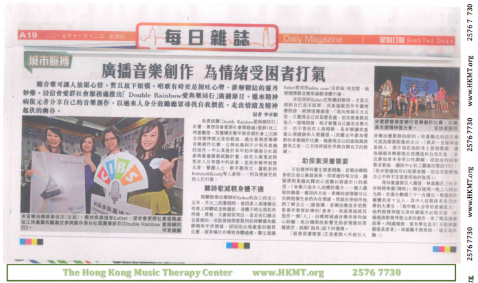 SingTao Music-Therapy-RTHK-Psychological-HK.png